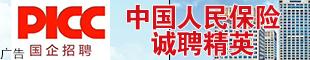 中��人民保�U公司