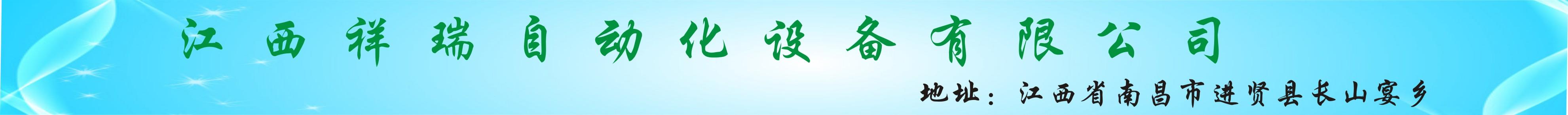 江西祥瑞自动化设备有限公司