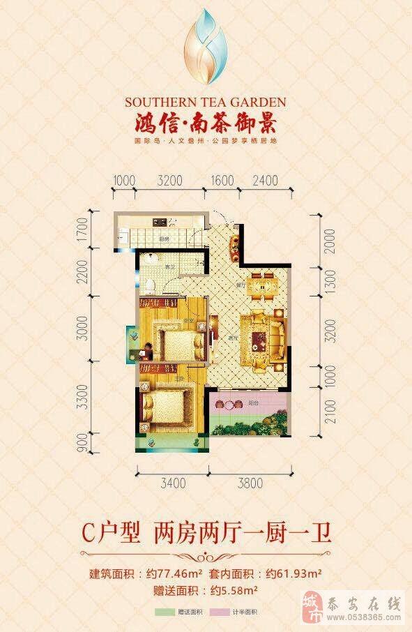 海南儋州2室2厅1卫80万元