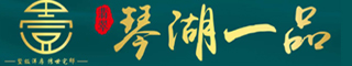 金沙游戏县琴湖房地产开发有限公司