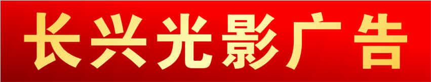 长兴光影广告传媒有限公司