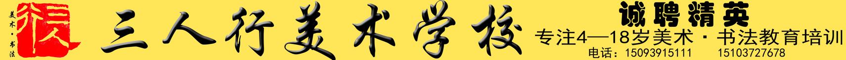 滑县三人行教育咨询有限公司