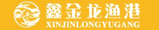 鑫金龙渔港