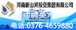 河南新山河投�Y集�F有限公司