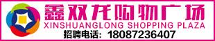 石林鑫双龙购物广场