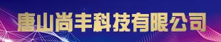 唐山尚�S科技有限公司