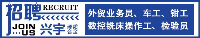自贡市兴宇硬质合金模具公司