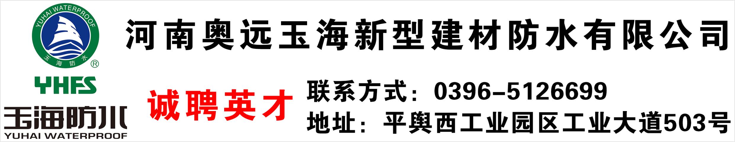 河南�W�h玉海新型建材防水有限公司