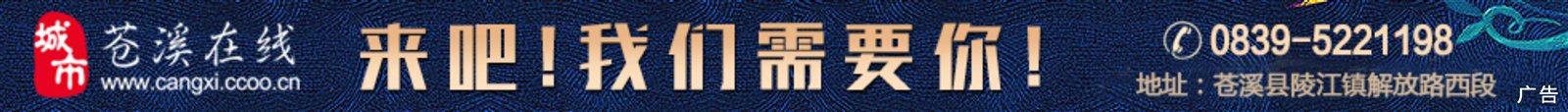 苍溪县腾达广场传媒有限公司