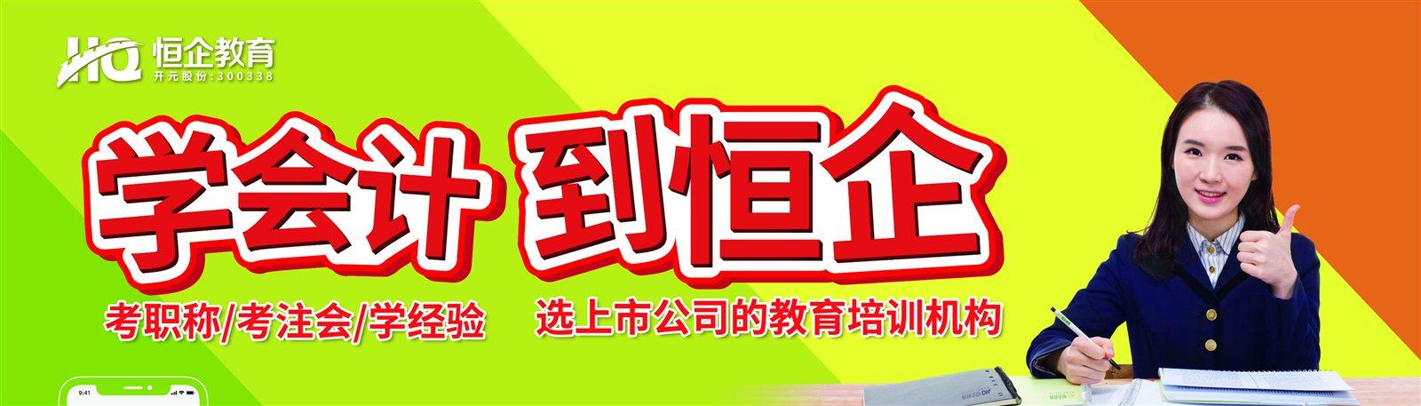 上海恒企教育培�有限公司�L垣校�^