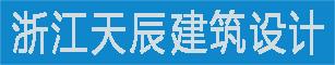 浙江天辰建筑设计有限公司