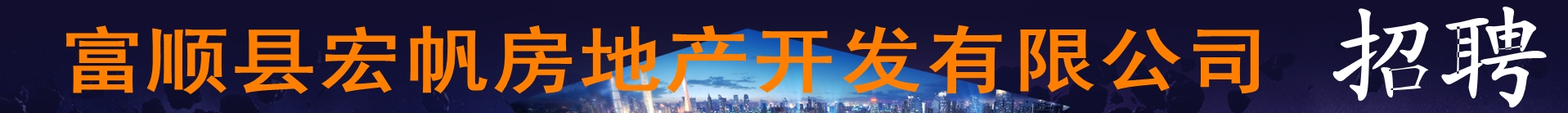 富顺县宏帆房地产开发有限公司