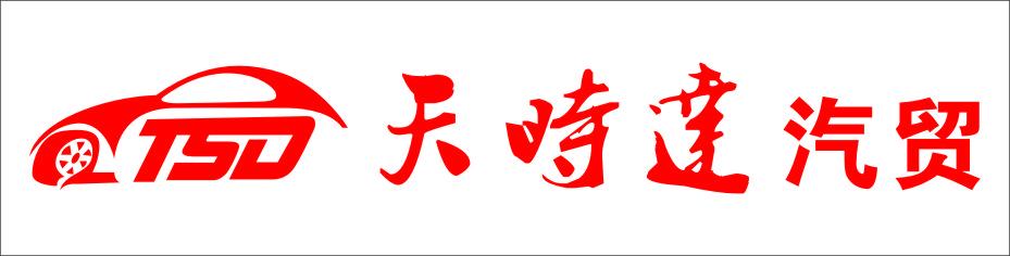江西天�r�_商�Q有限公司