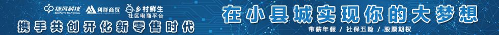 开化捷风优选电子商务有限公司