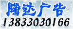 涞水县腾达广告服务部