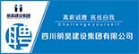 四川明昊建设集团有限公司