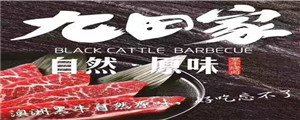 九田家澳门葡京网址店