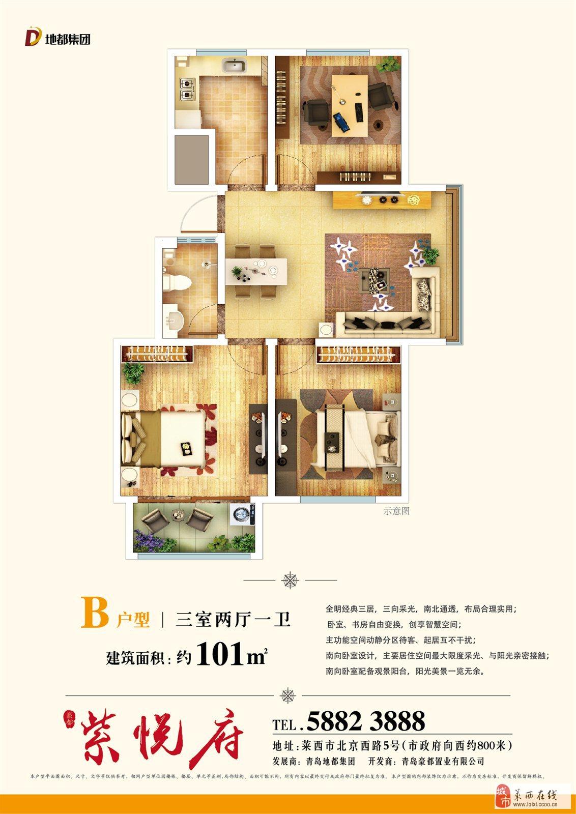紫悅府106平三室,更名,帶車位底83.8萬元