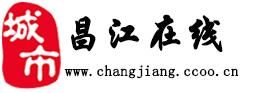 昌江在线网络传媒有限公司
