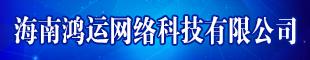 海南鸿运网络科技有限公司