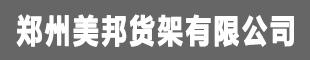 郑州美邦货架有限澳门葡京网站