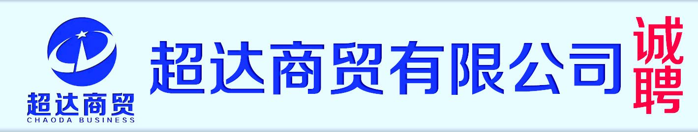 天津市超达商贸有限公司