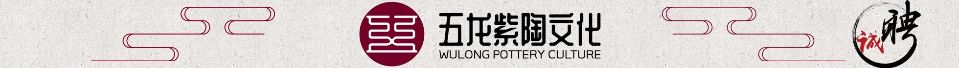 云南五龙紫陶文化开发有限公司