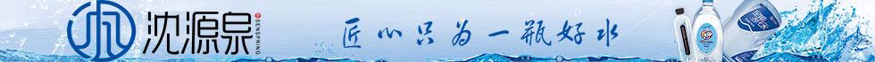 安徽源泉全能活化水有限公司