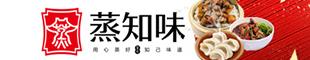 重庆市黔江区蒸知味餐饮管理有限公司