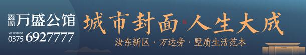 鑫源·万盛公馆