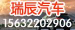 涞水瑞辰汽车销售有限公司