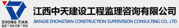 江西中天建设工程监理咨询有限公司乐安分公司