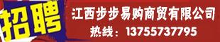 江西步步易�商�Q有限公司