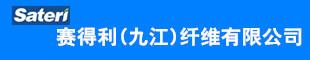 赛得利(九江)纤维有限公司