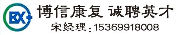 河北博信康复器械有限公司