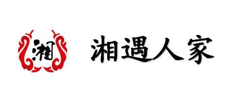 于都县湘遇人家饭店