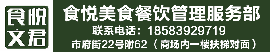 邛崃市临邛街道食悦美食餐饮管理服务部