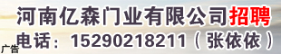 河南亿森门业有限公司