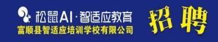 富顺县智适应培训学校有限公司