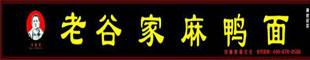 滑县老谷家麻鸭面餐饮管理有限公司