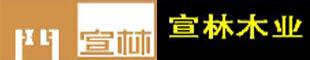 四川宣林木业有限公司