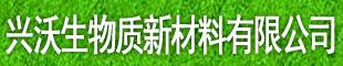 建平县兴沃生物质新材料有限公司