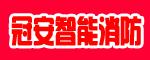 浙江冠安智能消防科技有限公司