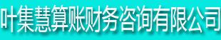 叶集慧算账财务咨询有限公司