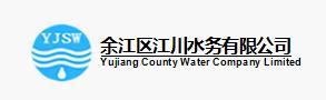 余江区江川水务有限公司