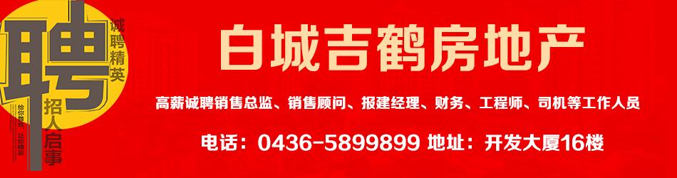 吉林省吉鹤房地产开发有限公司澳门金沙城中心,澳门金沙官网市分公司