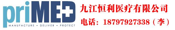 九江恒利医疗有限公司