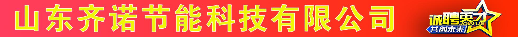 山东齐诺节能科技有限公司