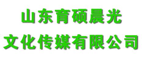 山东育硕晨光文化传媒有限公司