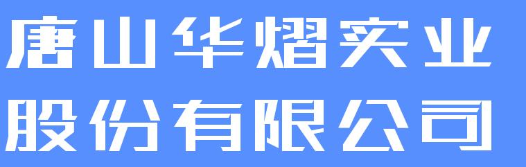 唐山�A熠���I股份有限公司